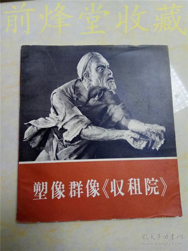 塑像群像<<收租院>> 日文画册