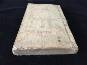 乾隆29年古汉方和刻本《类聚方》1册全。天头有批注。