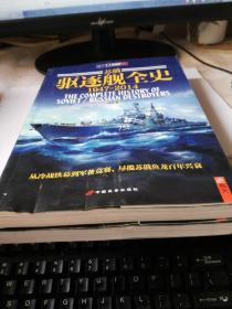 苏俄驱逐舰全史(1898,1946,1947,2014全2册)