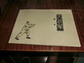 杨式太极拳拳式名称顺序表 A6