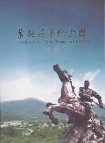 叶挺将军纪念园——中国.惠州