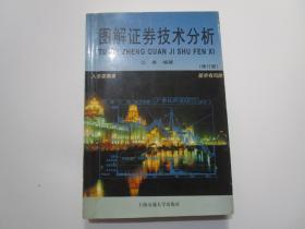 图解证券技术分析(修订版)
