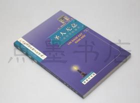 私藏好品《圣人无意》(法)弗朗索瓦·于连(Jullien Francois) 著 闫素伟 译 2004年一版一印