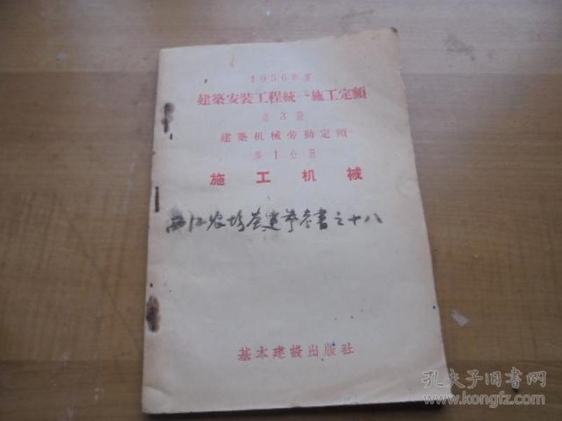 1956年度建筑安装工程统一施工定额第3册第一分册