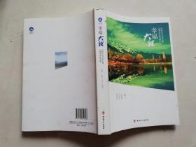 幸福大理 (中国百名文化记者大理采风征文集)