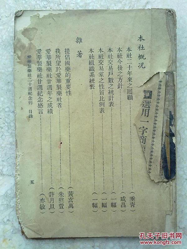 《爱华制药社       二十周年纪念刊  》