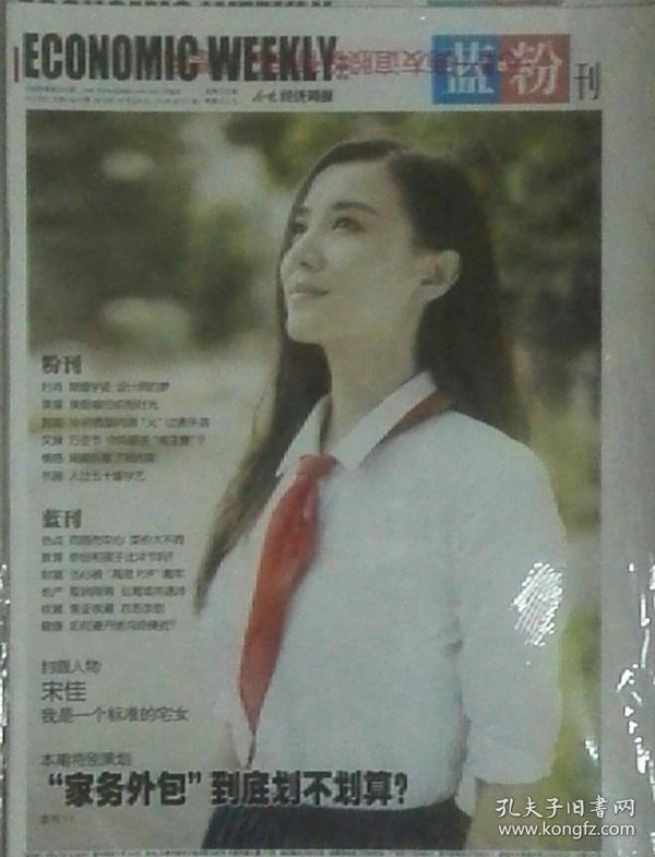 今晚经济周报(蓝粉刊)2014年10月24日~10月30日,NO.302总第1021期(封面人物:宋佳)