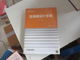 压铸模设计手册(第3版) 未开封