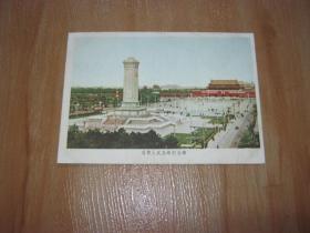 首都人民英雄纪念碑,中国人民邮政明信片,北京市邮局1958年