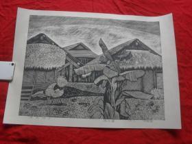 版画--南国静乡---(版画名家,藏书票名家,赵方军早期作品)1995年2月作于哈尔滨。大尺寸版画
