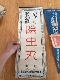 民国日本《药品、计量桶》广告画两张