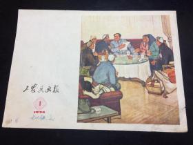 宣传画 , 工农兵画报封面,1974.1