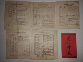 """原北京小学校长迟尚一的1953、1954年北京市师范学校学生学习总结报告表4张,1955-1956年学生成绩通知单1张,及一张""""为人师表奖励""""证书(合售)"""