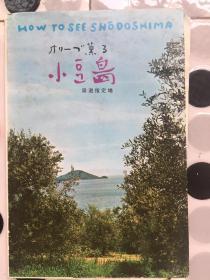 日本《小豆岛观光案内》一份