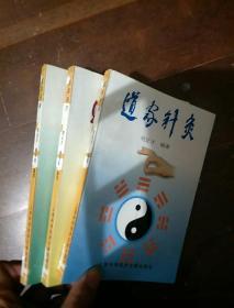 道家针灸、道家医方、道家药膳(全3册合售)
