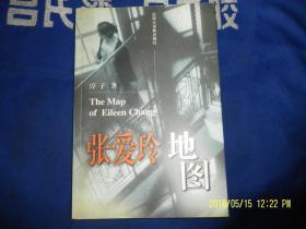 张爱玲地图  16开  (张爱玲住过的上海老房子和游乐过的地方的图片和雅韵十足的故事) 2003年一版1印