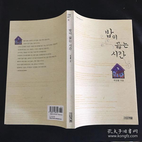 韩文书 밥이끓는시간 米饭煮的时间
