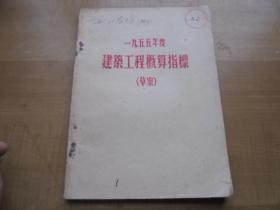 1955年度建筑工程概算指标(草案)第三册