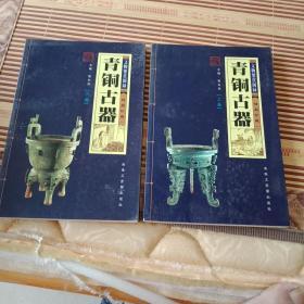 青铜古器(文物鉴赏图录上下册)