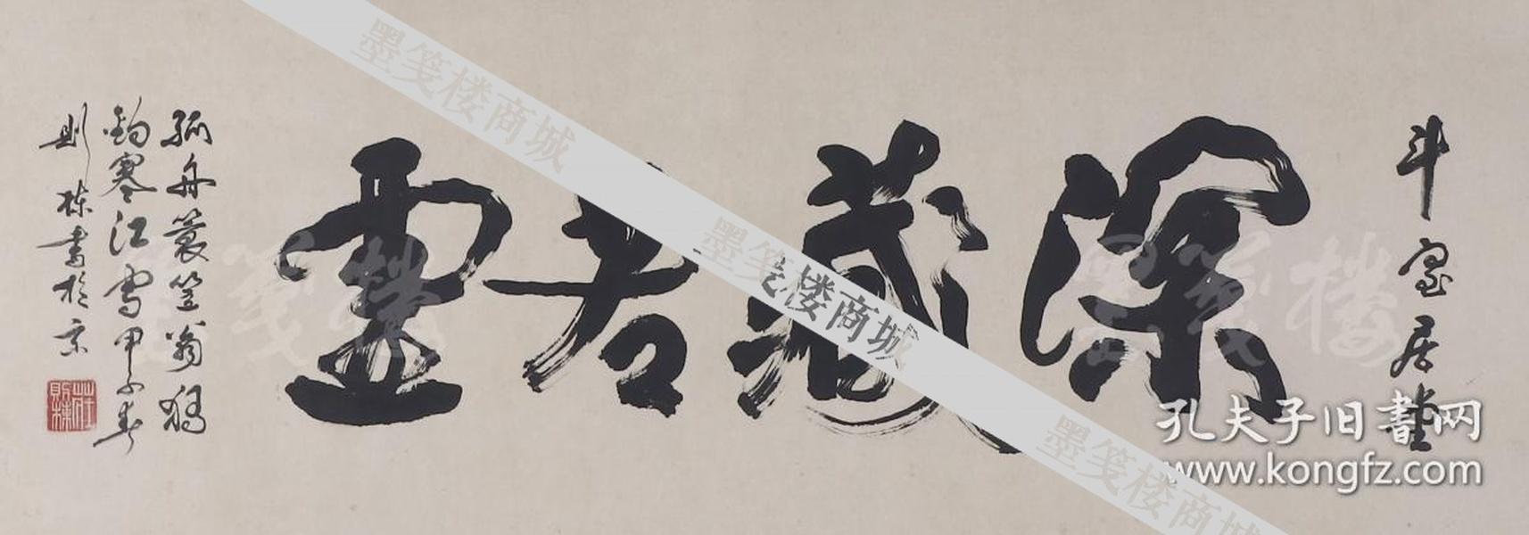 中国乒坛名宿、国家体委主任 庄则栋《深藏若需》一幅(约2平尺,附原藏者生活照两帧,家居所挂即为此件书法)HXTX102310