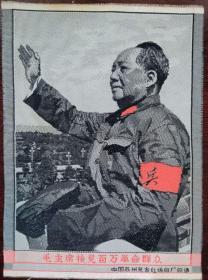 苏州东方红绣织厂织造彩色《毛主席接见百万革命群众》