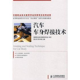 """高等职业教育汽车专业""""双证课程""""培养方案规划教材:汽车车身焊接技术"""
