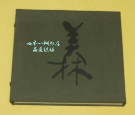 韩美林自选雕塑作品集(韩美林签名本/保真)