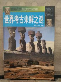 视觉天下:世界考古未解之谜
