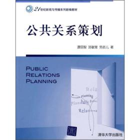 公共关系策划
