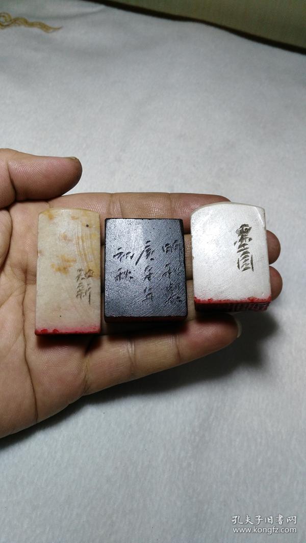 下乡收的老货【旧物换钱】三枚小精品青田石篆书印章