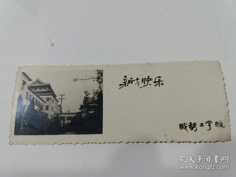 60年代照片(成都工学院校景-新年快乐)