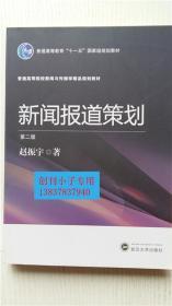 新闻报道策划(第二版) 赵振宇 著  武汉大学出版社 9787307160682