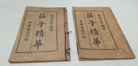 荘子精华 教科书自修适用  (上下卷)民国三年