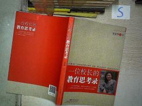 一位校长的教育思考录 签赠本、。