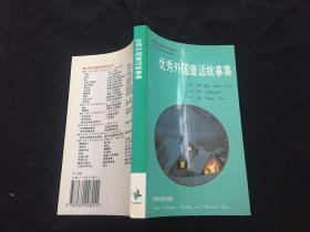 优秀外国童话故事集