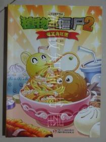 植物大战僵尸2:爆笑贪吃团 (正版现货).