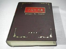 中国大书典 (主编桑思奋签名)