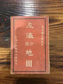 民国36年新一版:上海分区地图 M