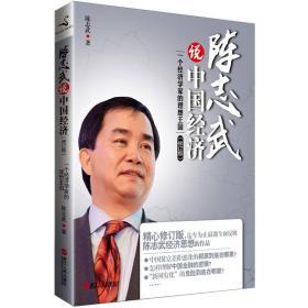 【正版未翻阅】陈志武说中国经济——一个经济学家的理想王国