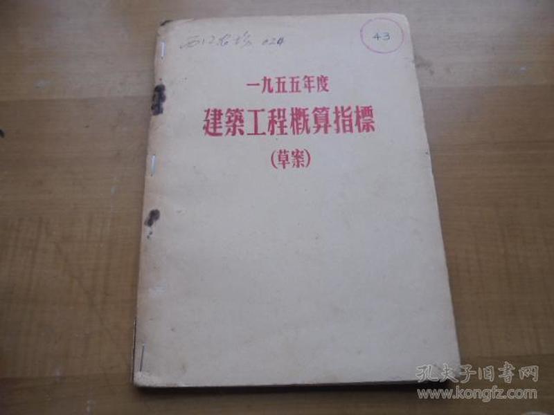 1955年度建筑工程概算指标(草案)第四册
