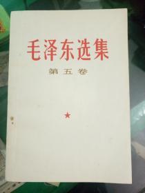 毛泽东选集第五卷.