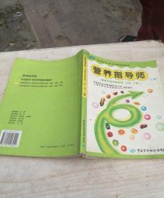 营养指导教师(上册)(国家职业资格4级、3级、2级)