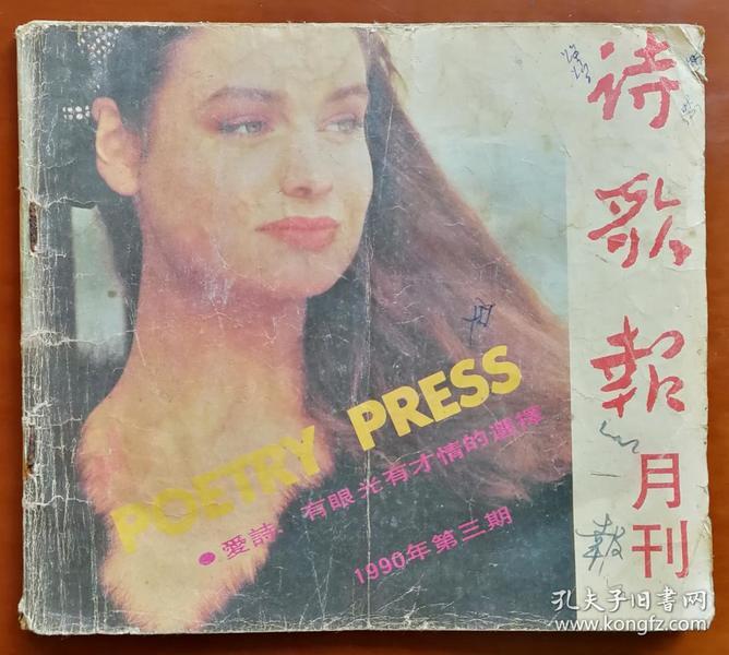 诗歌报月刊 1990年第3期(总第129期)