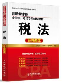 注册会计师2015年教材辅导——税法经典题库
