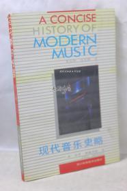 现代音乐史略