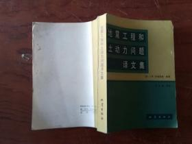 【 地震工程和土动力问题译文集.:[美]I.M.伊德里斯 等著 谢君斐 等