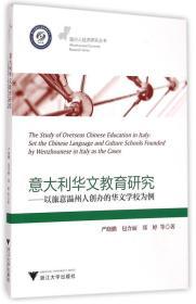 意大利华文教育研究——以旅意温州人创办的华文学校为例