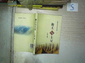黄土与土豆 郭馨允研究资料选辑(一)【签赠本】.**