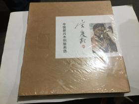 宋庆龄藏中国新兴木刻版画选 (12开原封)....