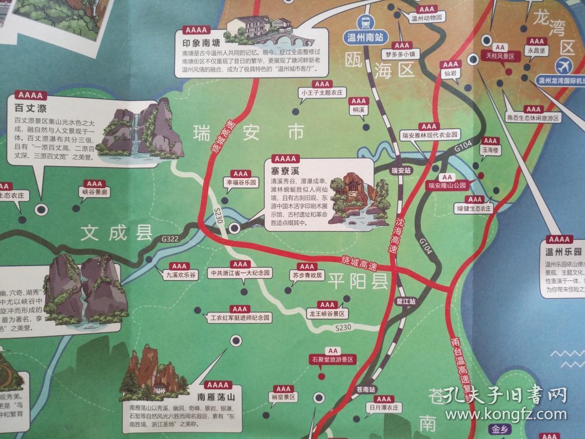 温州市手绘地图 温州地图 温州市地图 温州旅游图 温州导游图